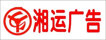 邵阳湘运广告