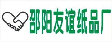 邵阳市友谊纸品厂