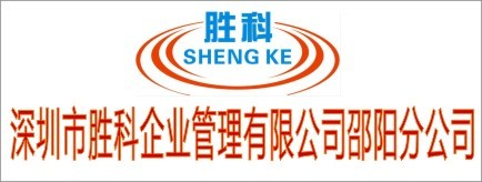 深圳市胜科企业管理有限公司邵阳分公司