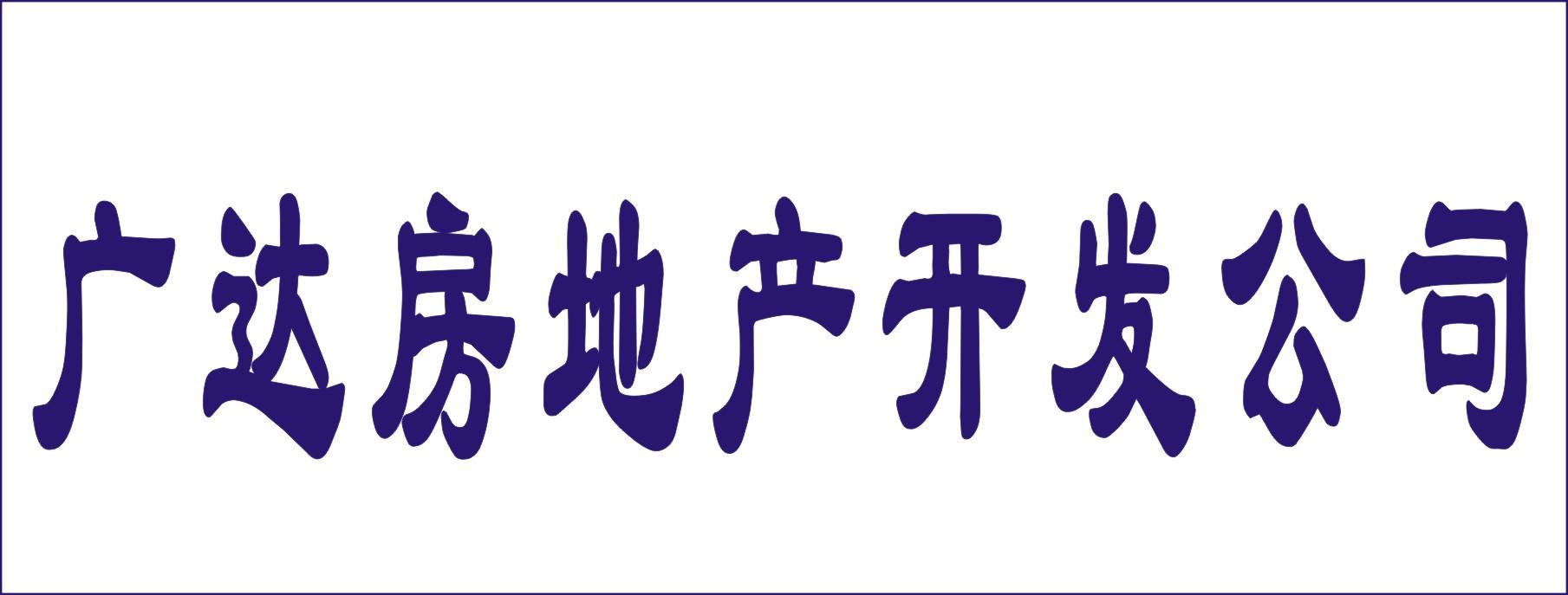 邵阳市广达房地产开发有限公司