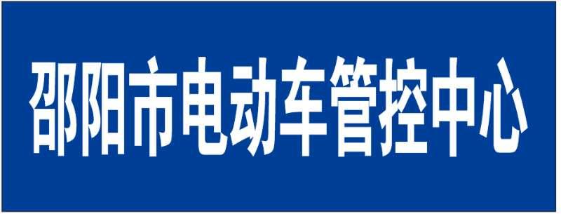 邵阳管控中心