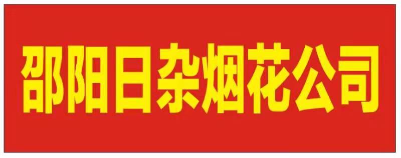 邵阳市日杂烟花公司