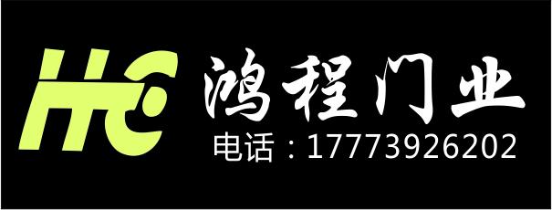 邵阳市鸿程门业